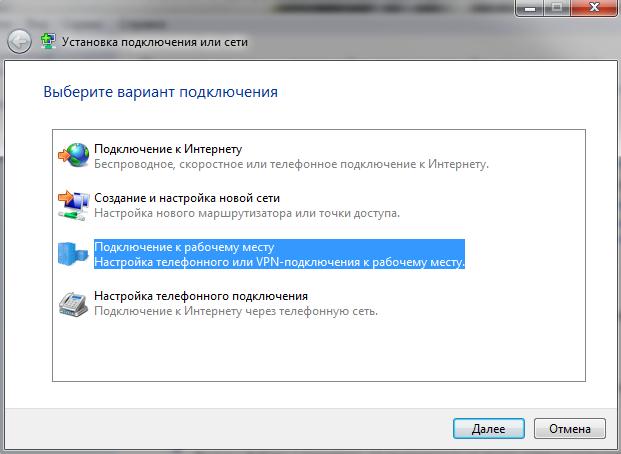 PPTP + G-Net + MS Windows 7: Выбираем вариант настройки VPN-подключения.