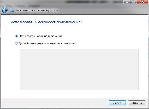 PPTP + G-Net + MS Windows 7: Настаиваем на создании нового транзитного подключения.