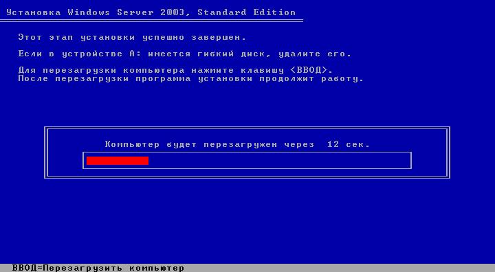 Перезагрузка после прохождения первого этапа инсталляции Windows 2003.