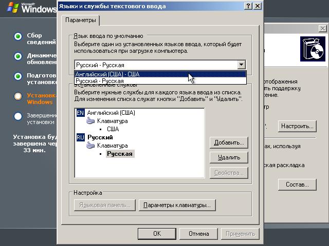 Выбор языка ввода по умолчанию во время инсталляции Windows 2003.