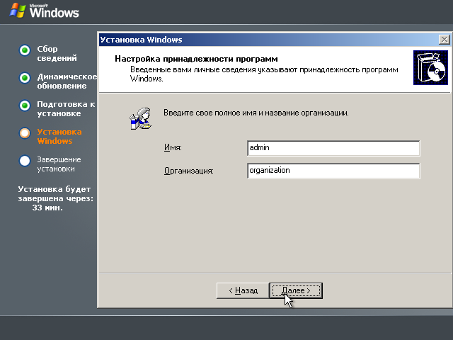 Ввод имени основного пользователя и компьютера во время инсталляции Windows 2003.