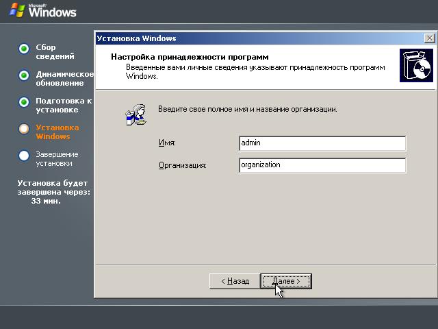 Ввод имени основного пользователя и компьютера во время инсталляции Windows 2003.