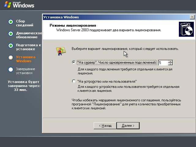 Указываем режим лицензирования для устанавливаемой копии Windows 2003.