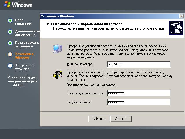 Указываем имя компьютера в сети и пароль суперпользователя Windows 2003.