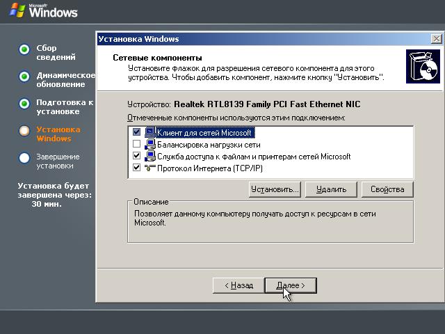 Типовой набор настроек параметров сетевого интерфейса во время инсталляции Windows 2003.