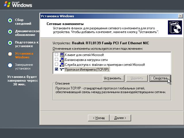 Рекомендуемый набор настроек параметров сетевого интерфейса во время инсталляции Windows 2003.