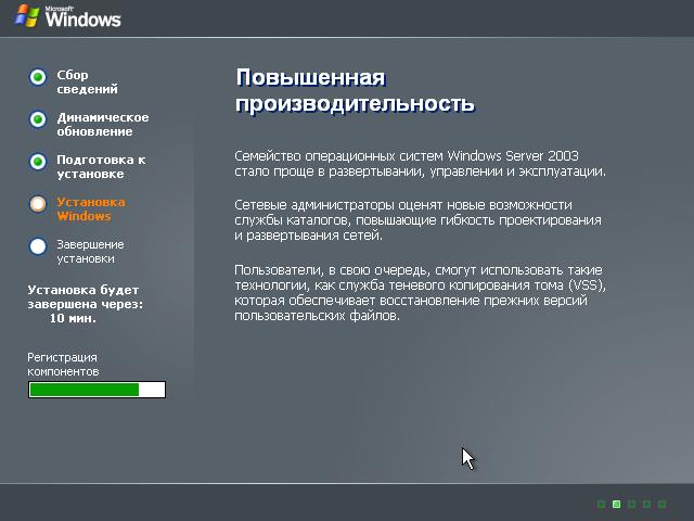 Регистрация компонентов установленных во время второго этапа инсталляции Windows 2003.