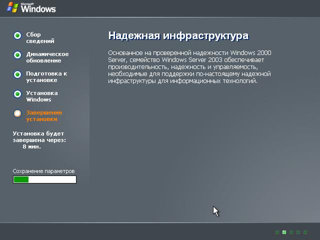 Завершающее сохранение параметров второго этапа инсталляции Windows 2003.