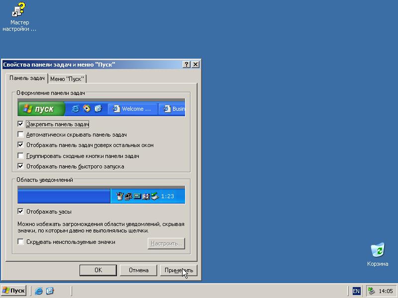 Уточнение вида отображения панели задач Windows 2003.