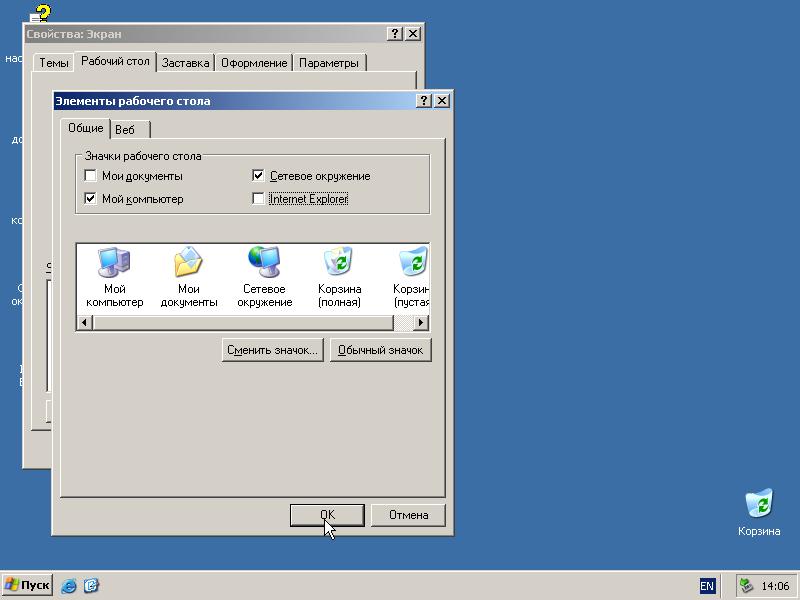 Уточнение вида рабочего стола Windows 2003.