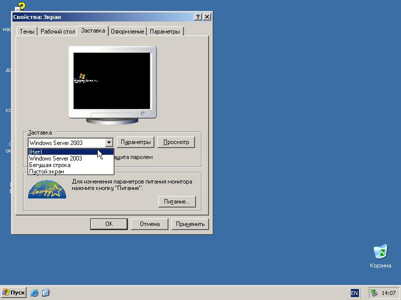 """Отключения """"скринсейвера"""" Windows 2003."""