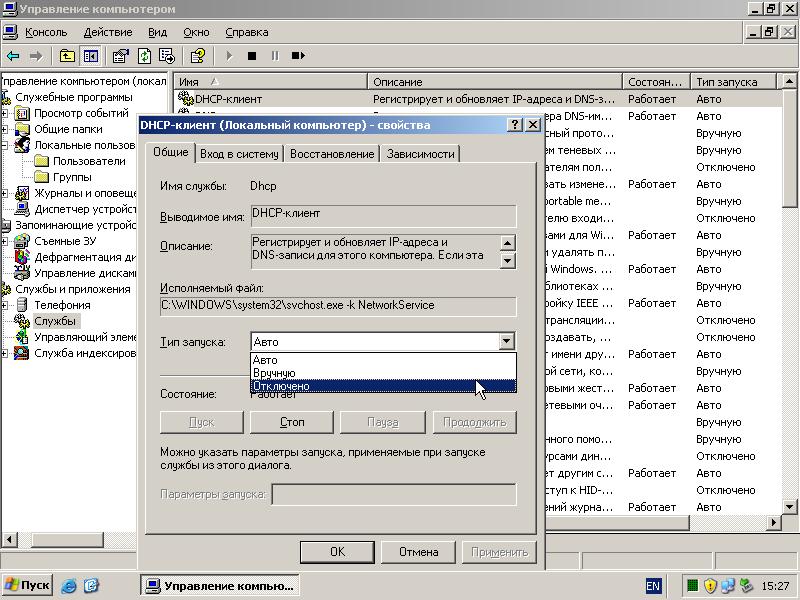 Пример отключения ненужного сервиса в панели управления Windows 2003.
