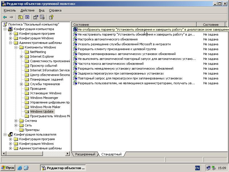 Группа параметров клиента системы обновления Windows 2003.