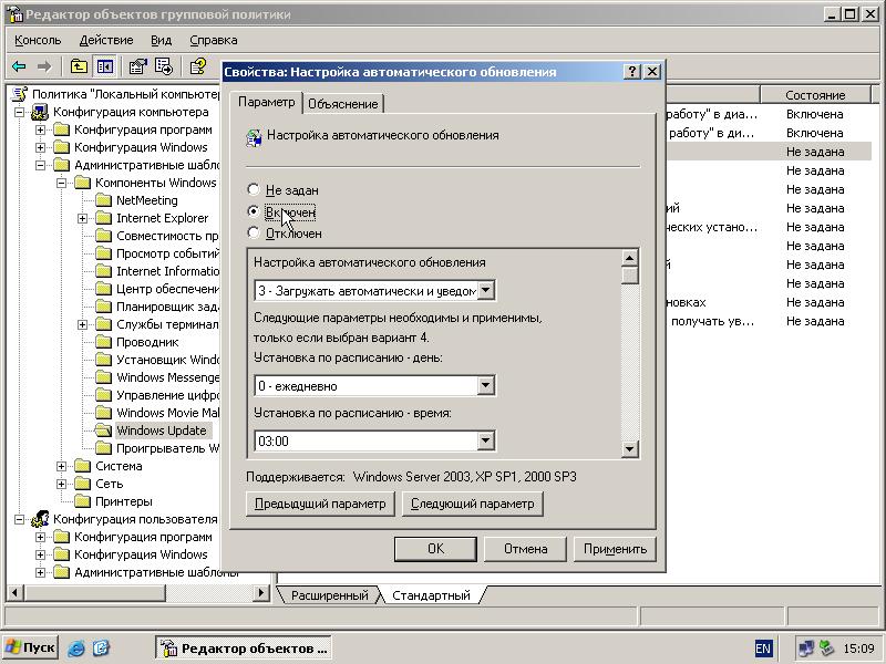 Определяем параметры системы обновления Windows 2003.