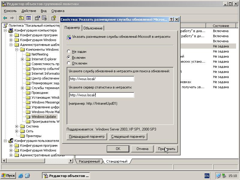 Указываем на локальный сервер системы обновления Windows 2003.