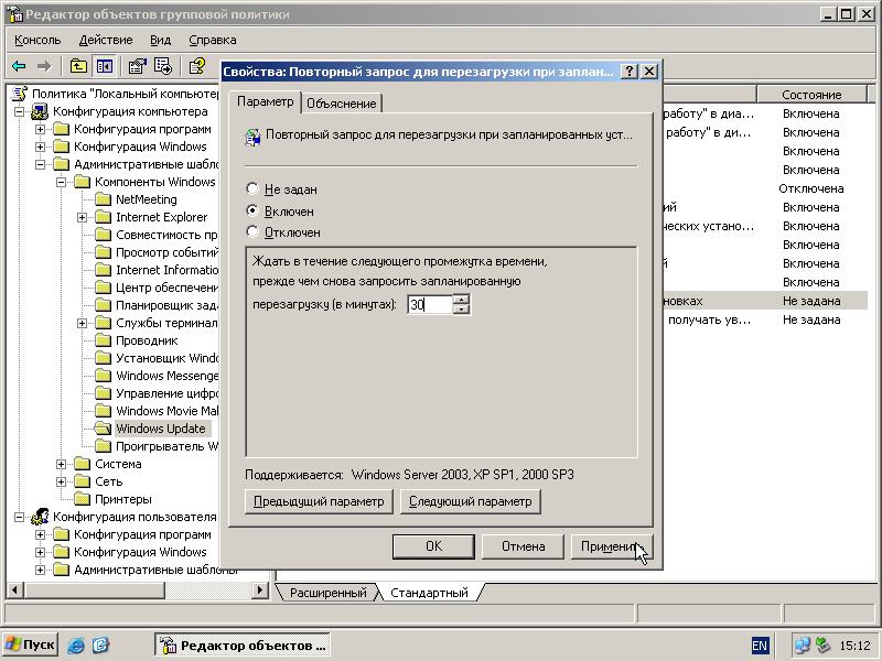 Определяем период повторных запросов для рекомендуемой перезагрузки Windows 2003.