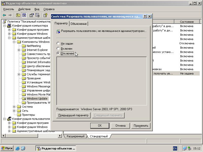 Отключаем вывод уведомлений системы обновления для не администраторов Windows 2003.