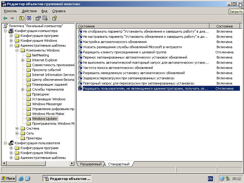 Общий вид группы параметров клиента системы обновления Windows 2003 после настройки.