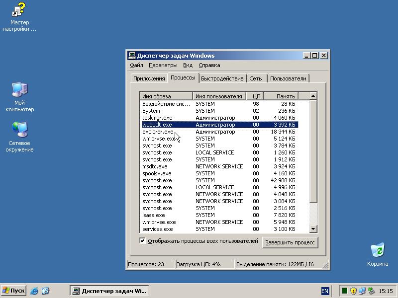 """Утилита """"wuauclt"""" проверки и получения обновлений в списке процессов Windows 2003."""