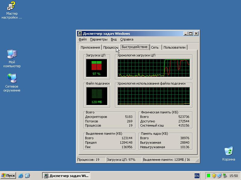 Загрузка процессора во время первичной автоматический установки полученных обновлений Windows 2003.