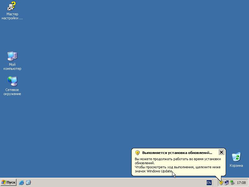 Индикация скрытого процесса установки обновлений для Windows 2003.