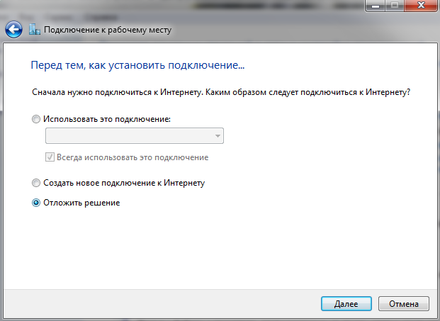 PPTP + G-Net + MS Windows 7: Отказываемся от дальнейшей настройки транзитного подключения.