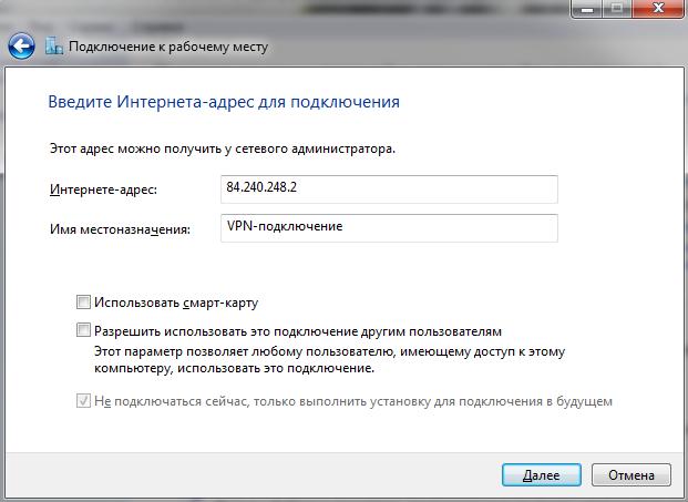 PPTP + G-Net + MS Windows 7: Указываем адрес VPN сервера и имя сетевого подключения.