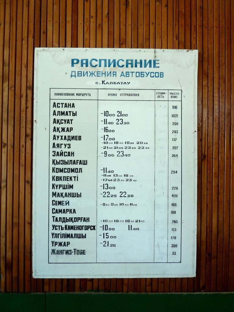 20130531. Полностью неверное расписание автобусных маршрутов на вокзале села Георгиевка.