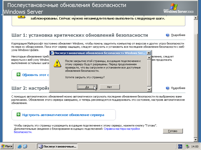 Запрос на подтверждение разрешения сетевого доступа при первом запуске Windows 2003.