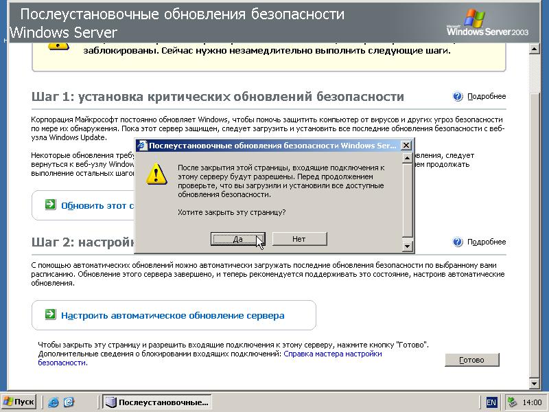 Запрос на подтверждение разрешения сетевого доступа при первом запуске Windows 2003.