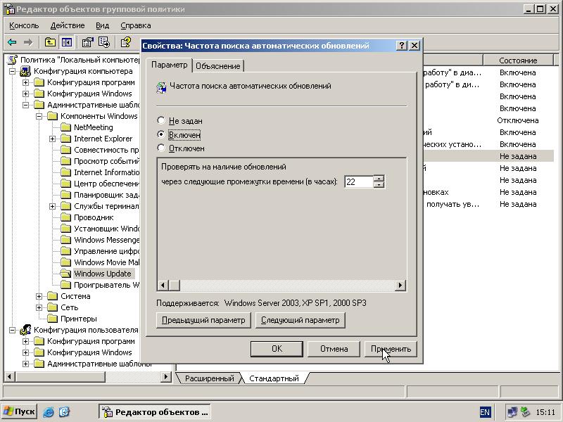 Определяем период поиска новых пакетов на локальном сервере обновления Windows 2003.