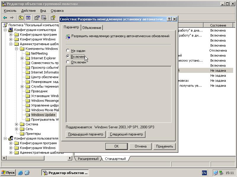 Разрешаем немедленную установку критических обновлений Windows 2003.