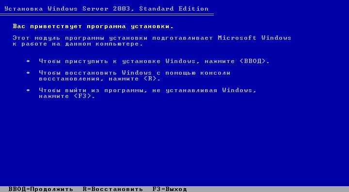 Приветствие программы инсталляции Windows 2003.