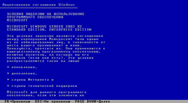 Лицензионное соглашение в инсталляторе Windows 2003.