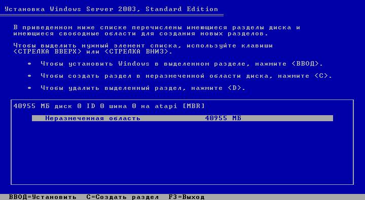 Выбор раздела для инсталляции Windows 2003.