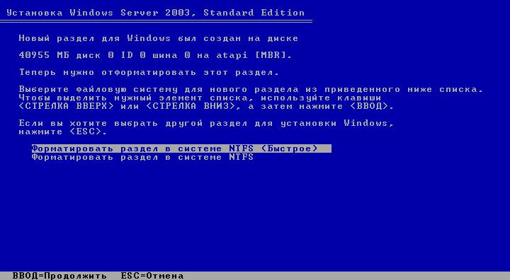 Выбор способа форматирования в процессе инсталляции Windows 2003.