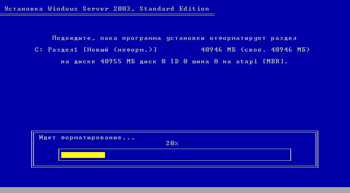 Процесс форматирования в процессе инсталляции Windows 2003.