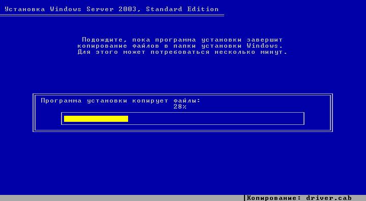 Копирование файлов в процессе первого этапа инсталляции Windows 2003.