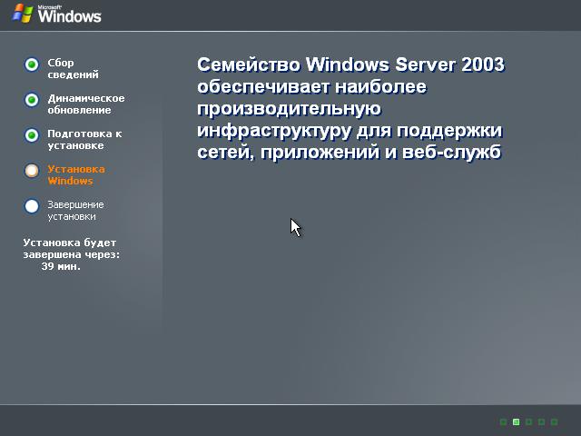 Второй этап инсталляции Windows 2003.