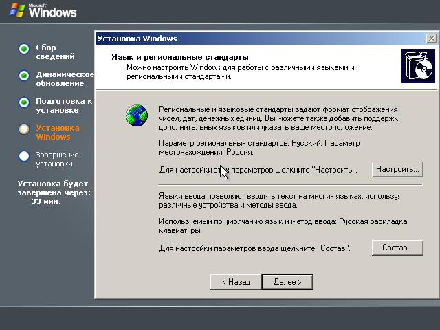 Установка региональных параметров в инсталляции Windows 2003.