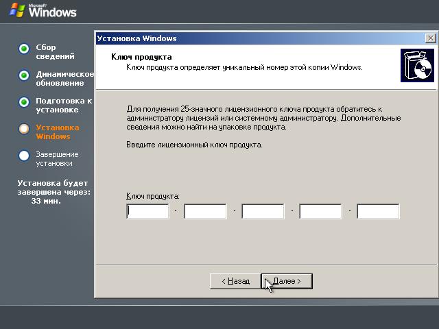 Ввод продукционного ключа лицензии для устанавливаемой копии Windows 2003.