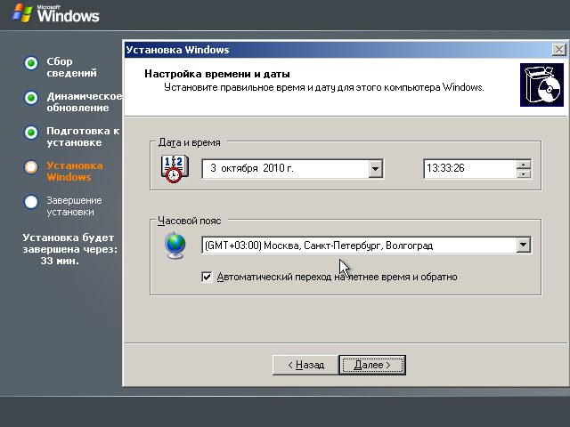 Окно установки даты и времени во время инсталляции Windows 2003.
