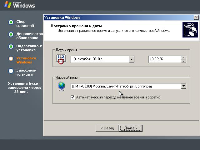 Окно установки даты и времени во время инсталляции Windows 2003.