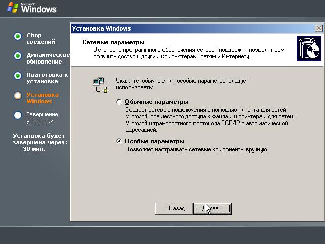 Выбор режима настройки сетевых параметров во время инсталляции Windows 2003.