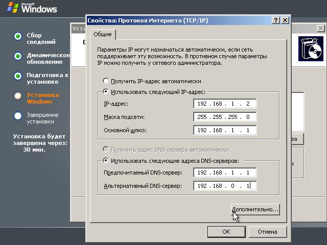 Пример настройки параметров протокола TCP/IP во время инсталляции Windows 2003.