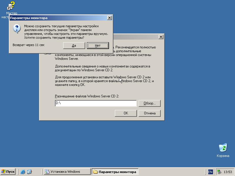 Запрос на подтверждение изменения разрешения экрана при первом запуске Windows 2003.