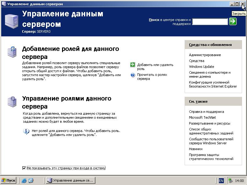 Ознакомление с ролью сервера при первом запуске Windows 2003.
