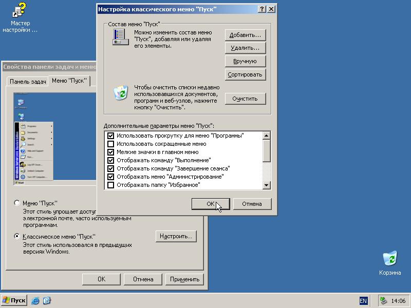 Уточнение вида отображения системного меню Windows 2003.