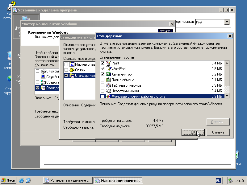 Отключение лишних компонентов Windows 2003.