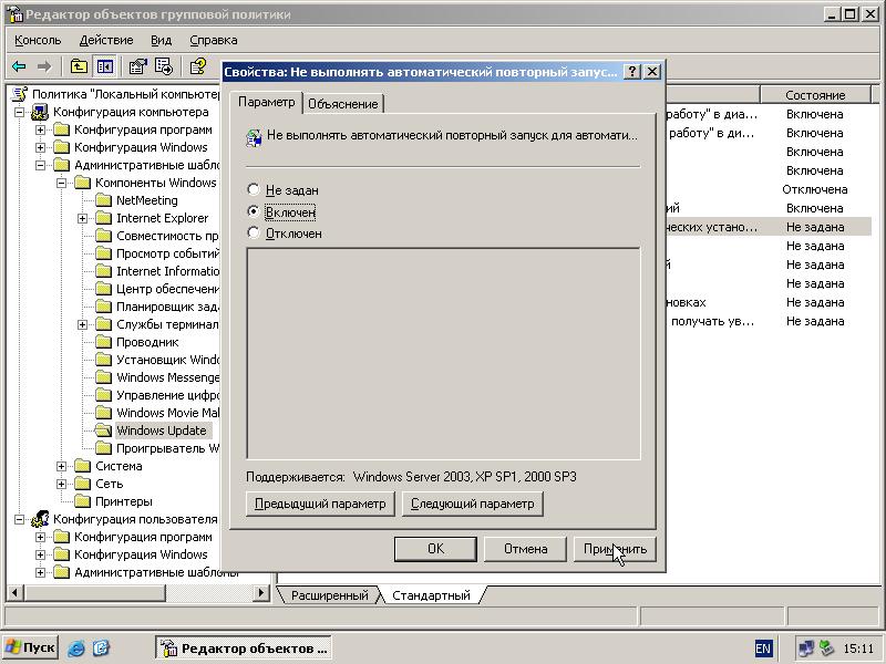 Запрещаем автоматическую перезагрузку после любого обновления Windows 2003.